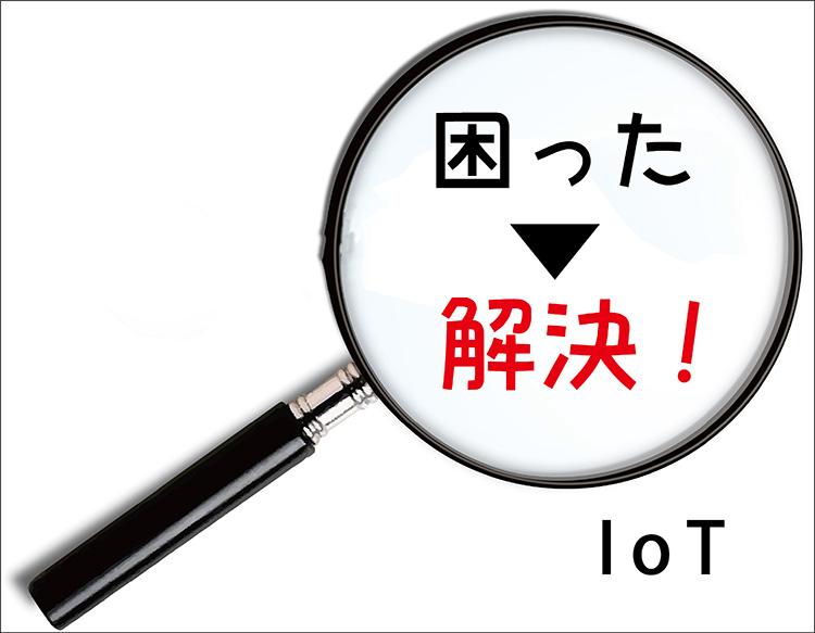 IoTの導入